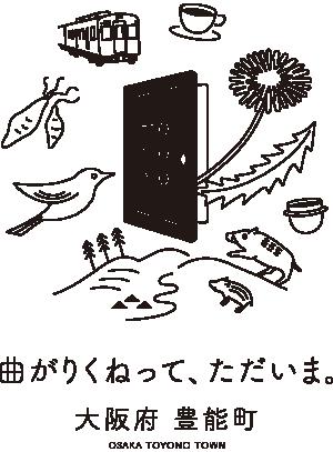 曲がりくねって、ただいま。大阪府 豊能町 OSAKA TOYONO TOWN